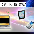 Ноутбук как точка доступа