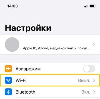 Переход во вкладку Wi-Fi на iPhone