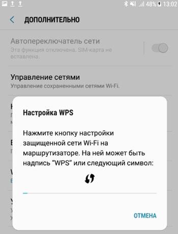 Подключение к Wi-Fi через WPS