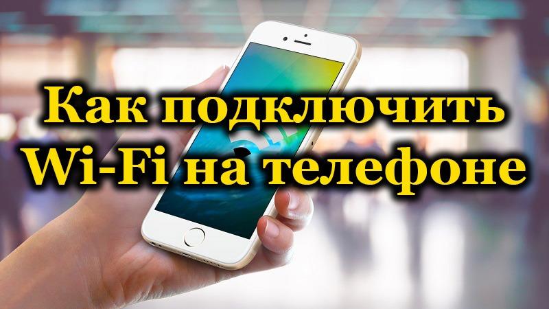 Подключение Wi-Fi на телефоне