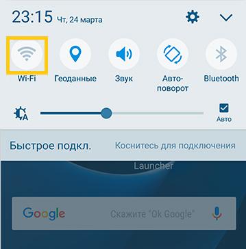 Включение Wi-Fi через панель уведомлений