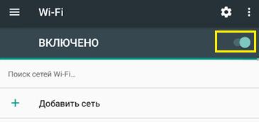 Включение Wi-Fi на телефоне с Android
