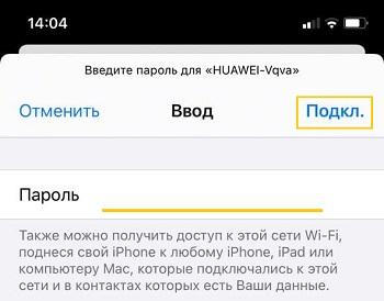 Ввод пароля от Wi-Fi на iPhone
