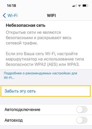 «Забыть эту сеть» в iPhone