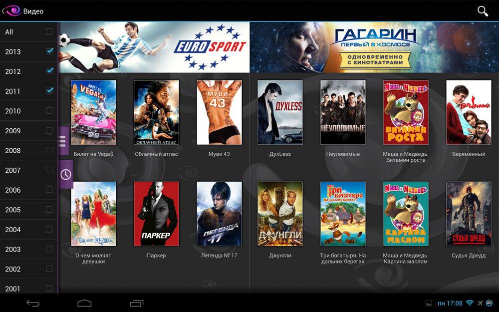Онлайн просмотр IPTV на устройствах