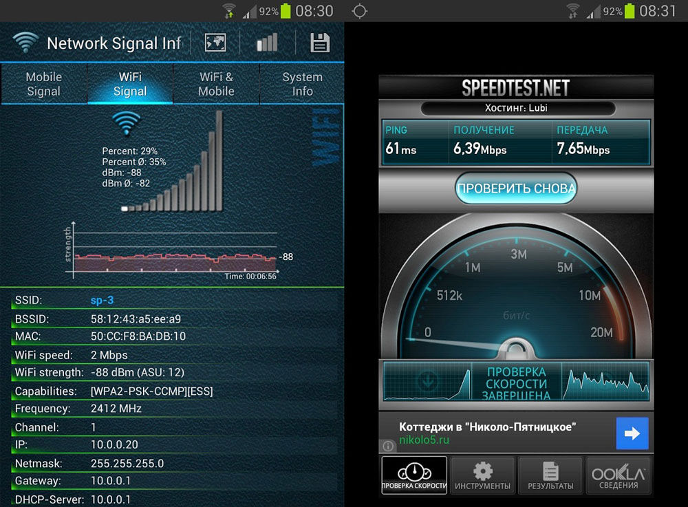 Слабый сигнал интернета в сети