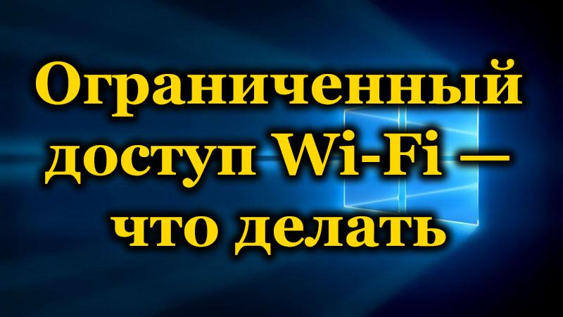 Ограниченный доступ Wi-Fi — что делать