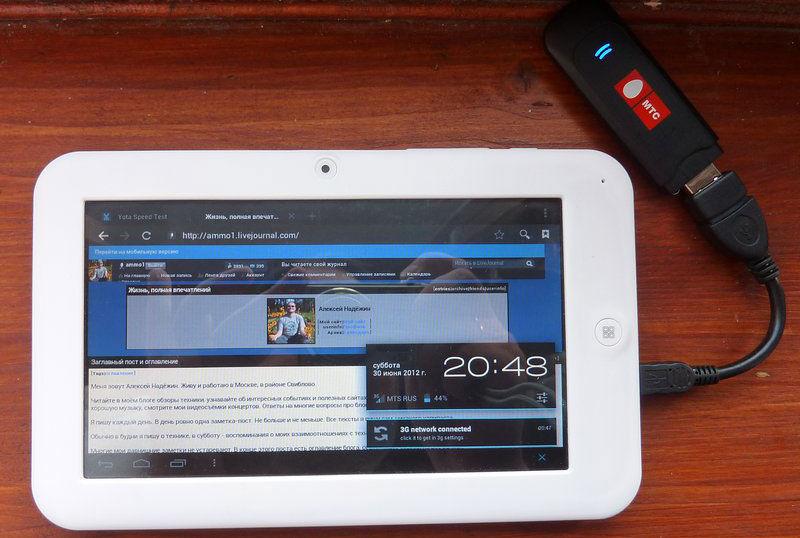 Подключение 3G модема