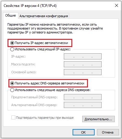 Автоматическое получение IP-адреса и адреса DNS-сервера
