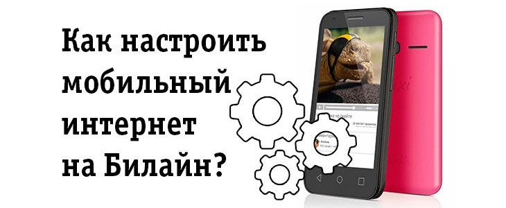 Мобильный интернет от Билайн