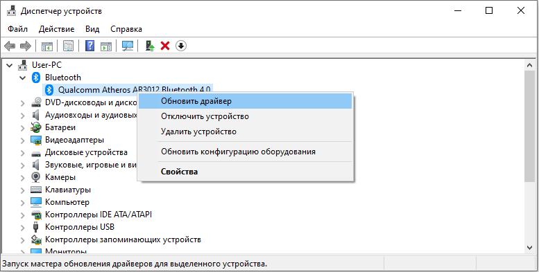 Обновление драйверов устройства Bluetooth