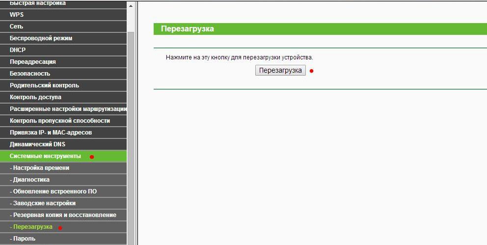 Перезагрузка маршрутизатора через веб-интерфейс