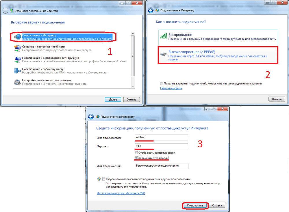 Внесение параметров сети PPPoE