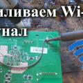 Сигнал беспроводной сети