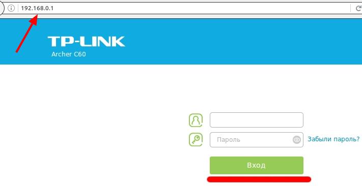 Вход в веб-интерфейс роутера TP-Link