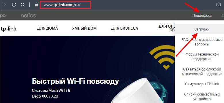 Вкладка «Поддержка» на официальном сайте TP-Link