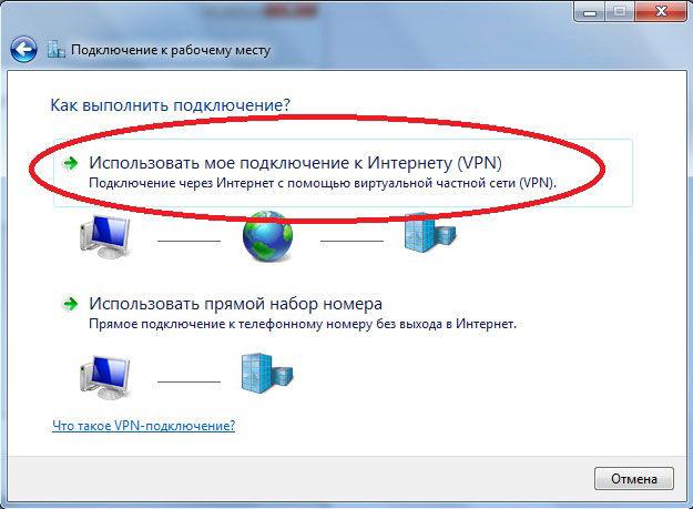 Настройка VPN-соединения