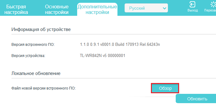 Выбор файла новой версии ПО