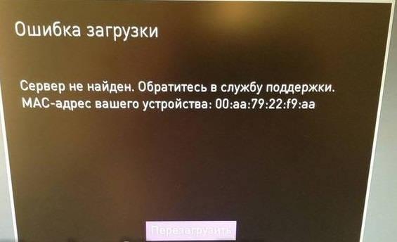 Ошибка на экране ТВ