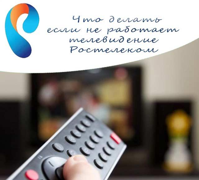 Телевидение от провайдера Ростелеком