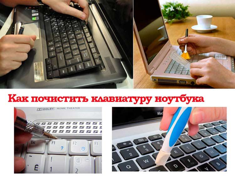 Способы очистки клавиатуры