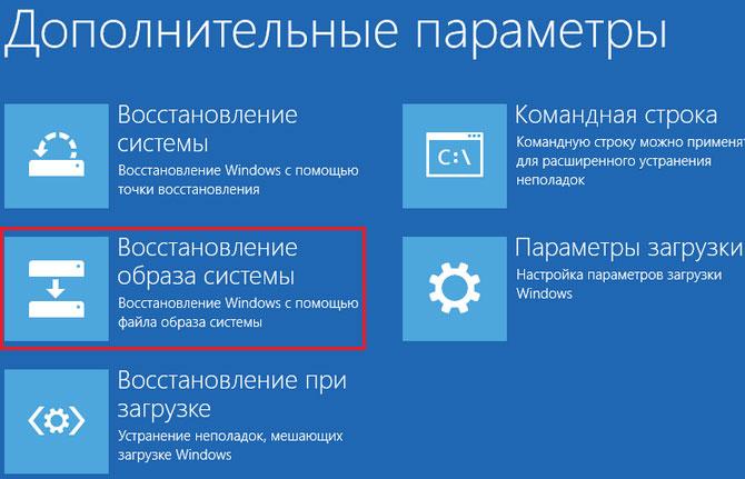 Откат Windows с помощью образа
