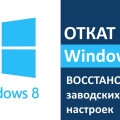 Восстановление параметров Windows 8
