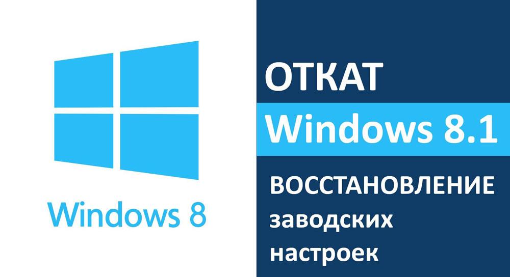 Восстановление параметров Windows 8