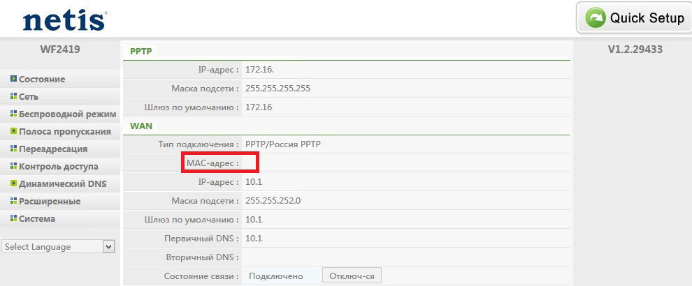 Настройка параметров PPTP-доступа