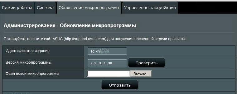 Обновление ПО на маршрутизаторе
