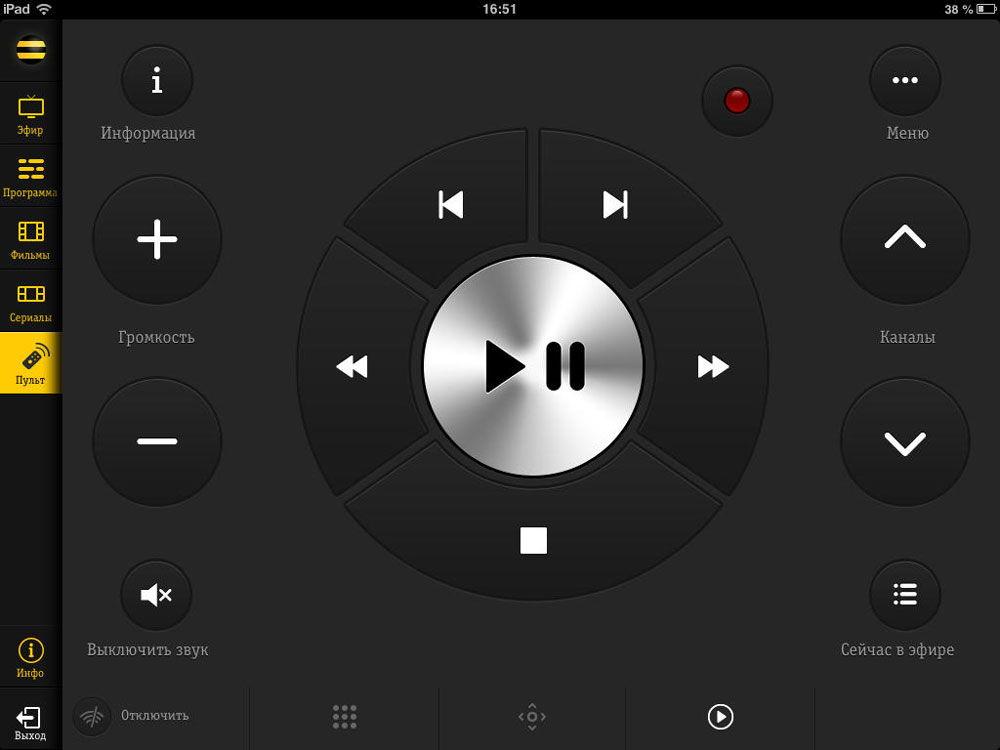 Мобильный пульт на iPad