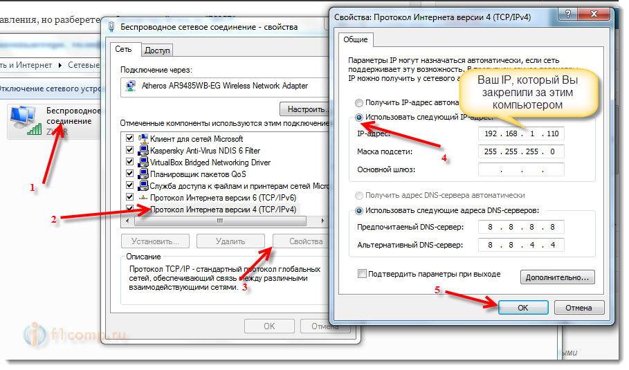Использование статического IP-адреса