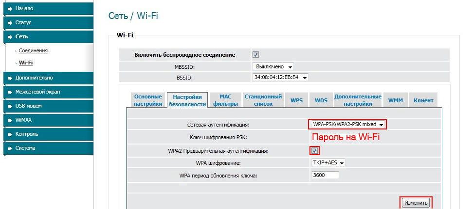 Защита сети Wi-Fi