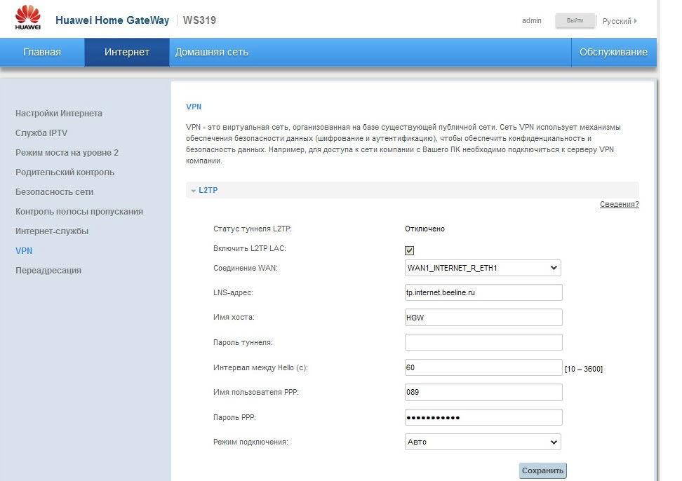 Параметры L2TP для провайдера Билайн