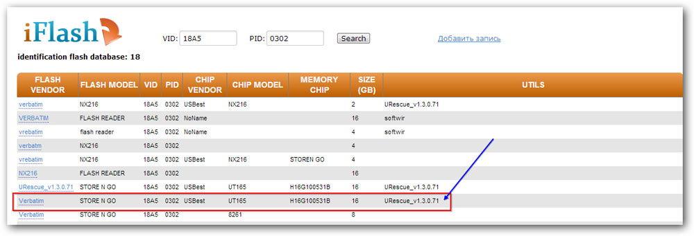 Поиск устройства по данным VID и PID