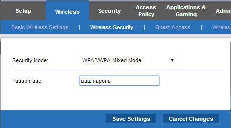 Защита Wi-Fi подключения