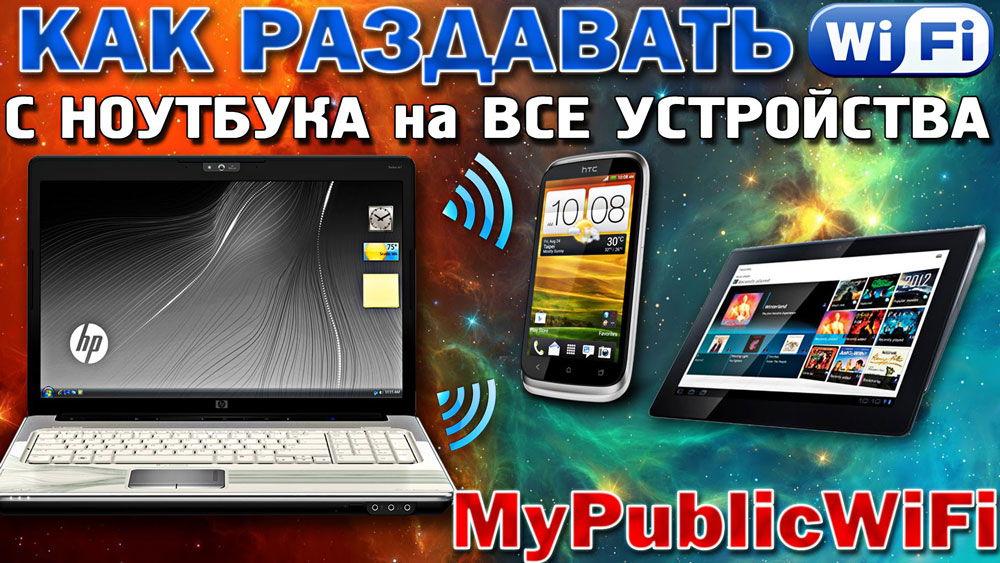 Обзор приложения My Public Wi-Fi