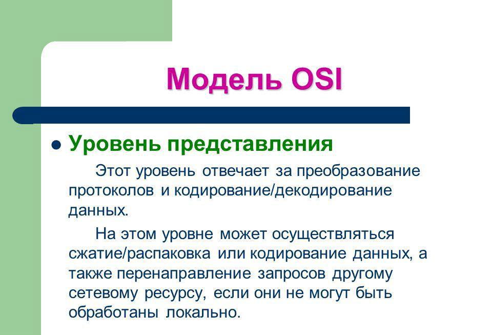 Уровень представления OSI