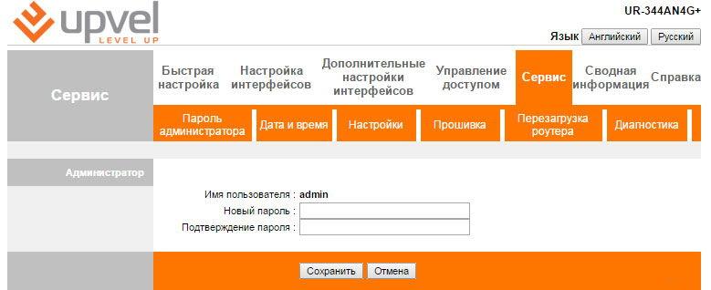 Смена пароля администратора