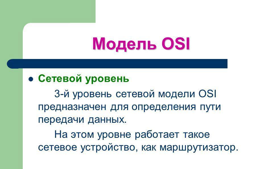 Сетевой этап модели OSI