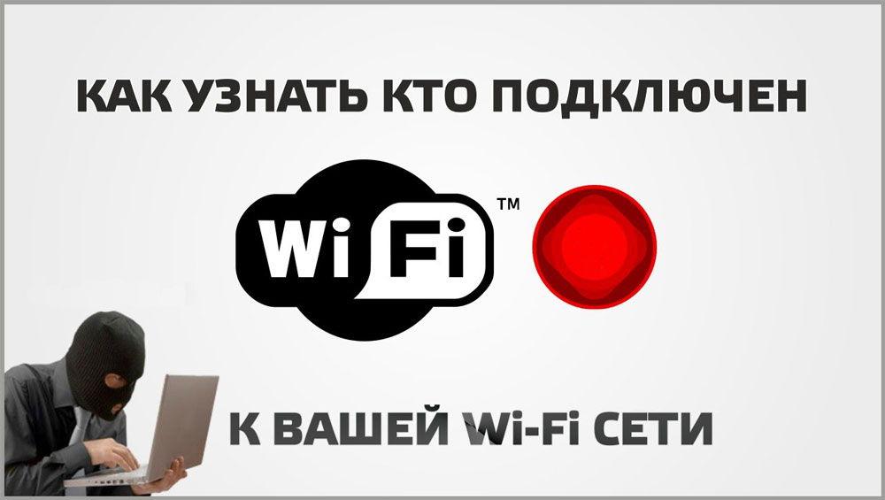 Мониторинг подключений Wi-Fi