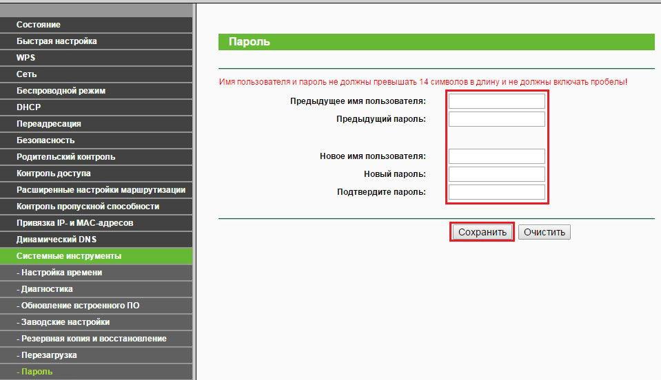 Установка нового пароля на маршрутизатор