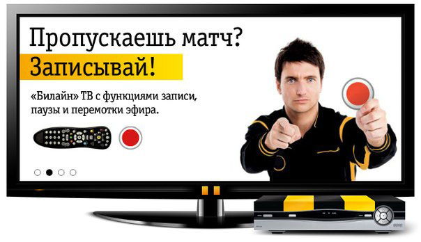 Обзор возможностей приставки Билайн ТВ