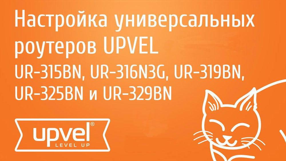 Настройка роутеров от Upvel