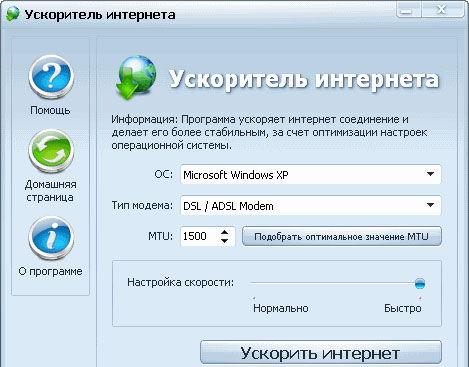 Ускоритель Интернета в работе