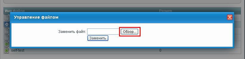 Обновление ПО с файла производителя