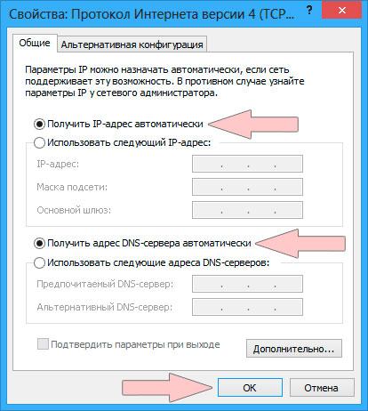 Параметры сети Windows