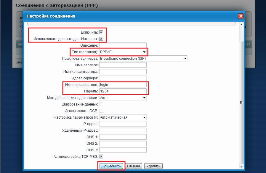 РРРоЕ-параметры доступа к сети