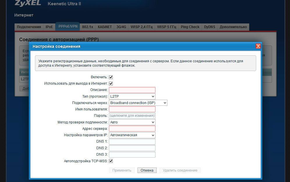 Интернет через L2TP протокол