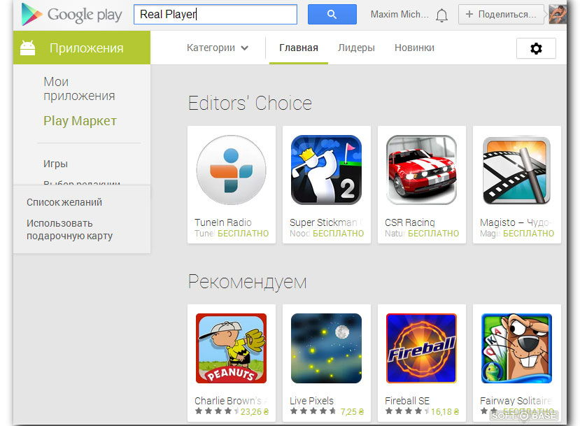 Приложения в Play Market